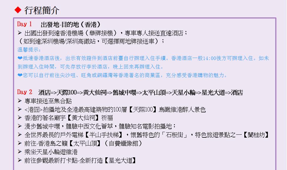 http://shtrip.hk/files/TSAA04-07.png