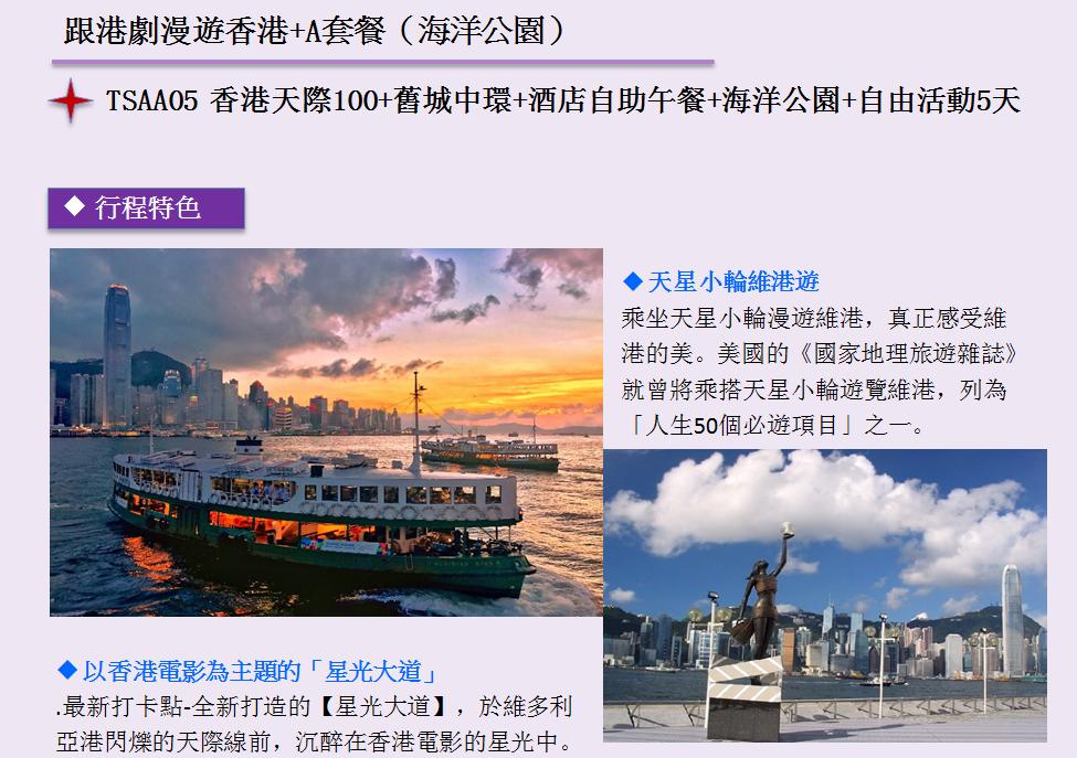 http://shtrip.hk/files/TSAA05-01-1.png