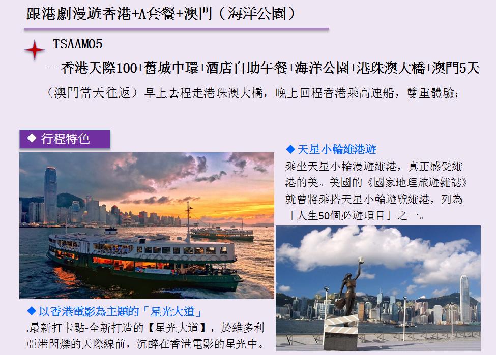 http://shtrip.hk/files/TSAAM05-1-1.png