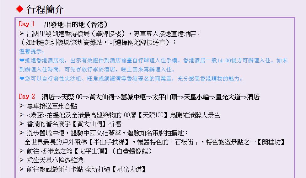 http://shtrip.hk/files/TSAH04-G.png