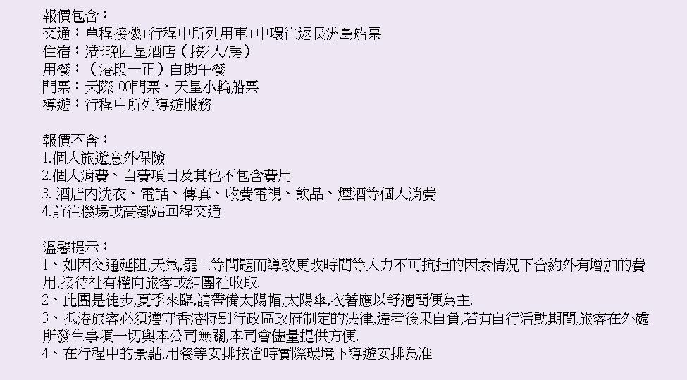 http://shtrip.hk/files/TSAH04-I-3.png