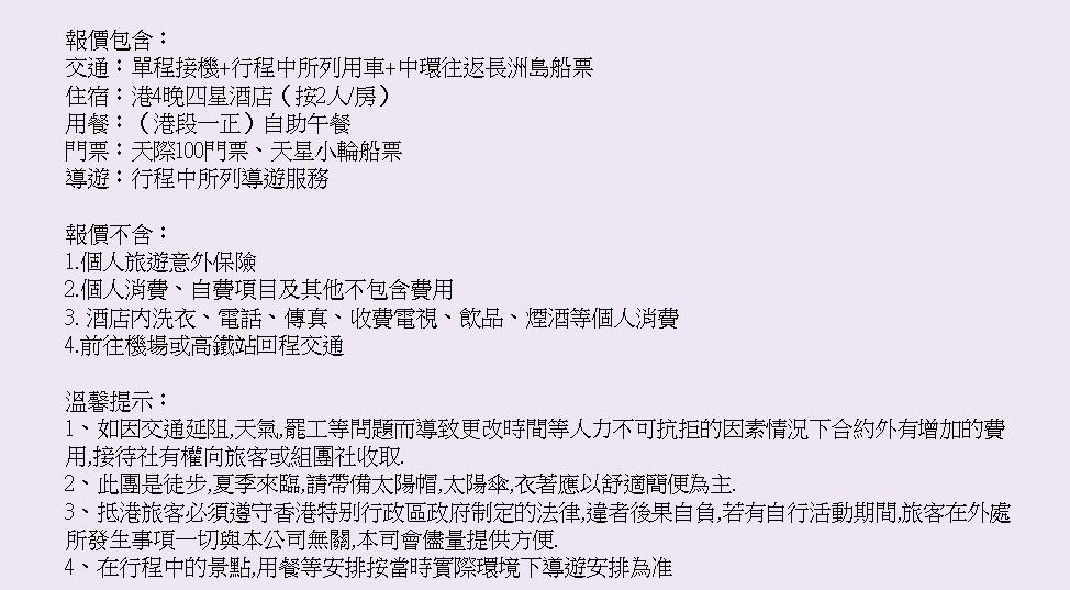 http://shtrip.hk/files/TSAH05-I-1.png
