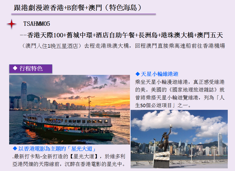 http://shtrip.hk/files/TSAHMM05-A.png