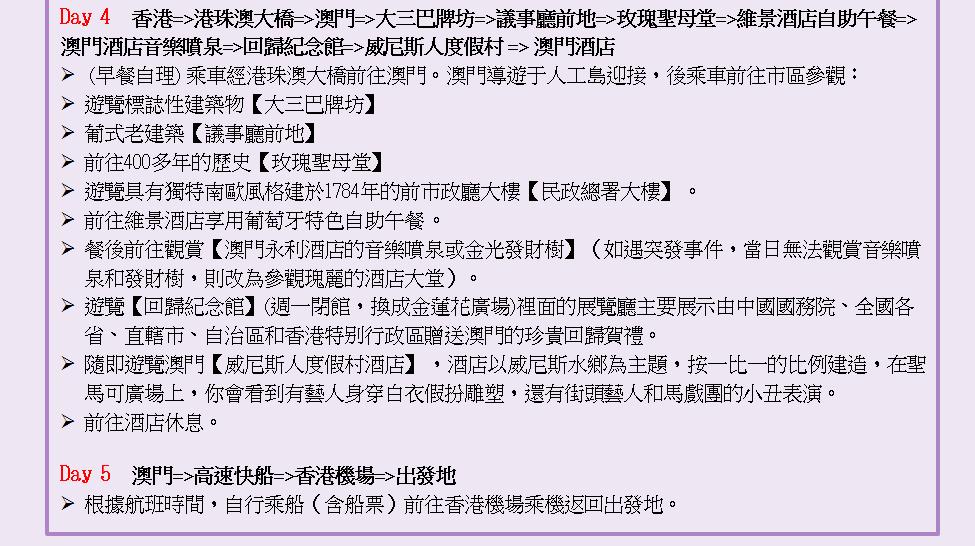 http://shtrip.hk/files/TSAHMM05-J.png