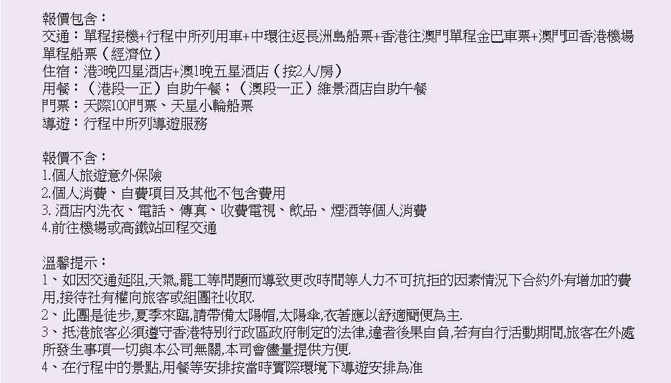 http://shtrip.hk/files/TSAHMM05-K.png
