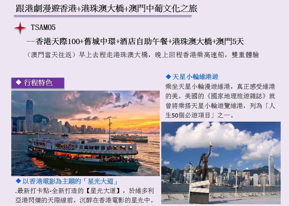 http://shtrip.hk/files/TSAM05-A.png