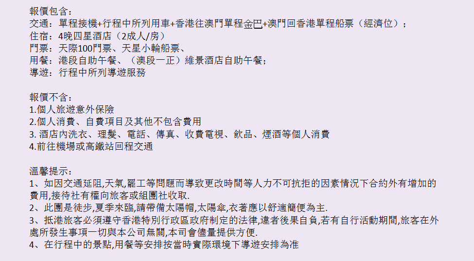 http://shtrip.hk/files/TSAM05-I.png