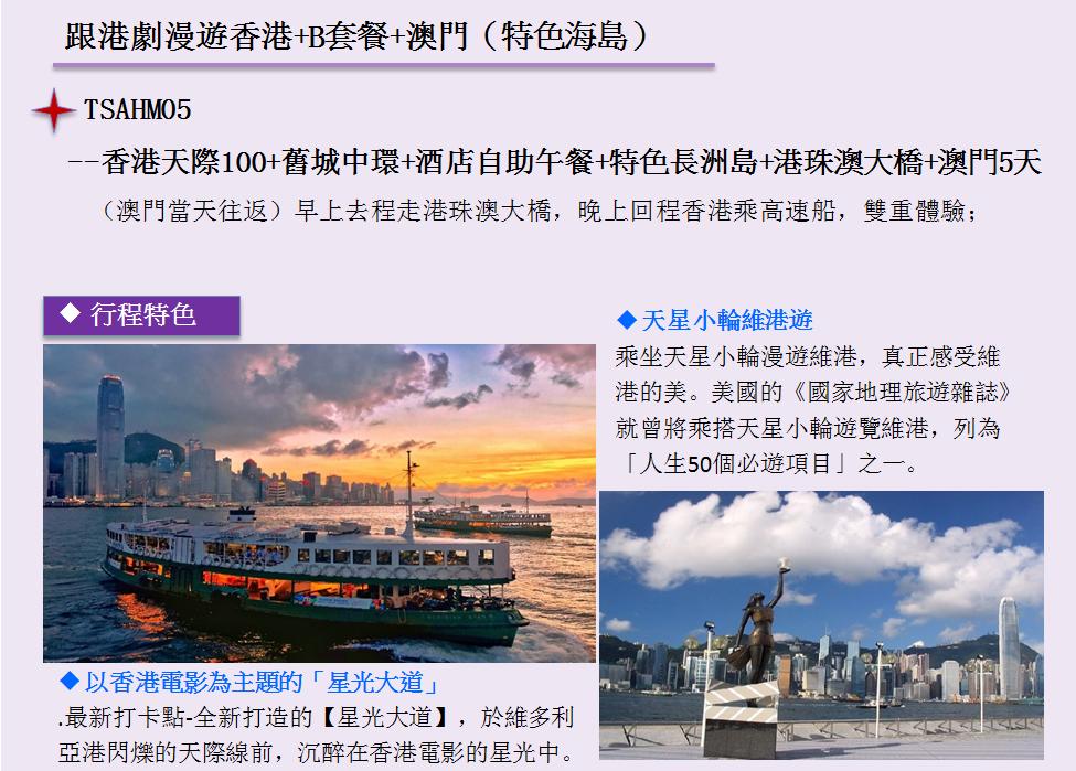 http://shtrip.hk/files/TSHM05-A.png