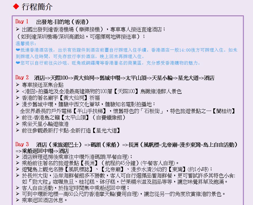 http://shtrip.hk/files/TSHM05-I-1.png