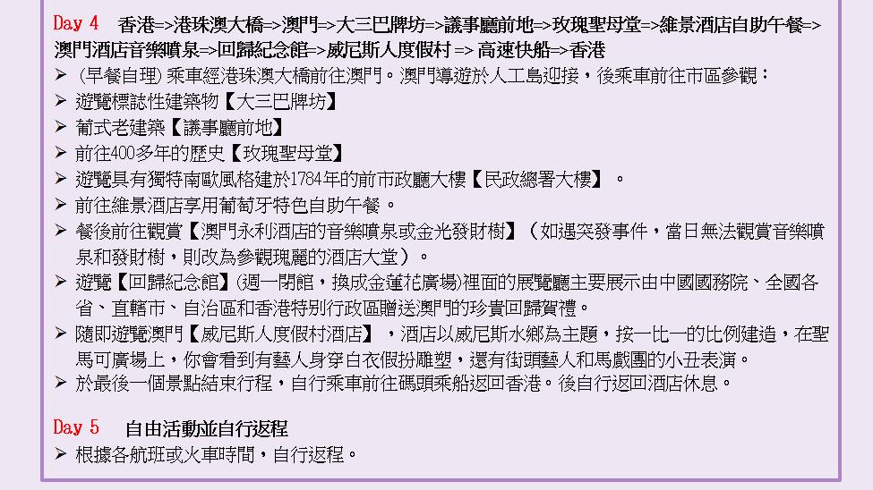 http://shtrip.hk/files/TSHM05-J.png
