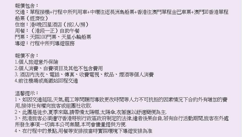 http://shtrip.hk/files/TSHM05-K.png